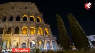 سفر به ایتالیا روم