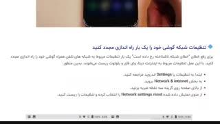 رفع خطلای شبکه ناشناخته برای اینستاگرام