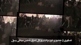 """تصاویری از استقبال مردمی از نمایش میدانی """" رسول """""""