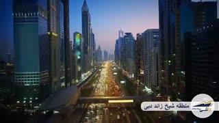 منطقه شیخ زائد دبی