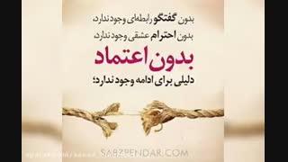 آهنگ خاطره هام از سعید بی همتا و حمید آخرت