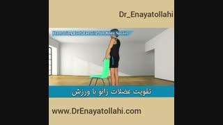 تقویت عضلات زانو با ورزش