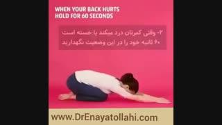 نرمش های مختلف برای دردهای مختلف