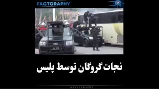 نجات گروگان توسط پلیس